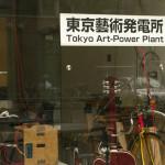 Tokyo Art-Power Plant